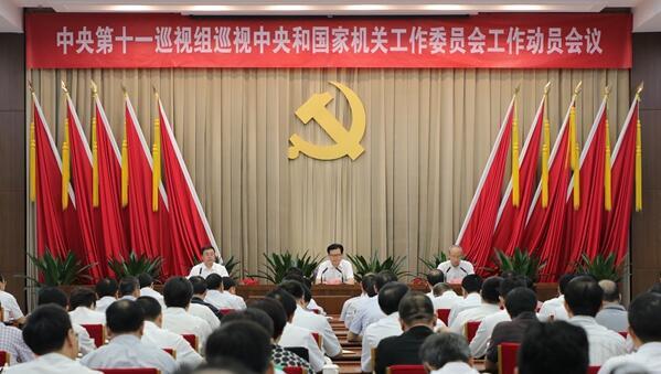 中央第十一巡视组巡视中央和国家机关工委工作动员会召开