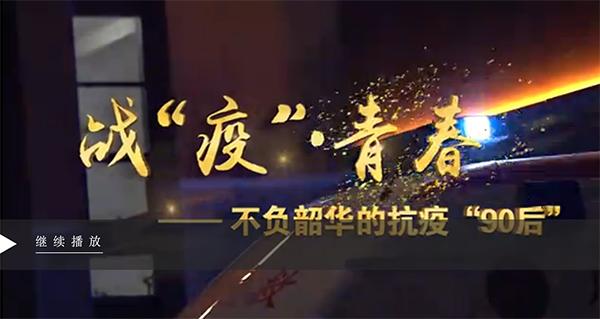 "战""疫""青春"