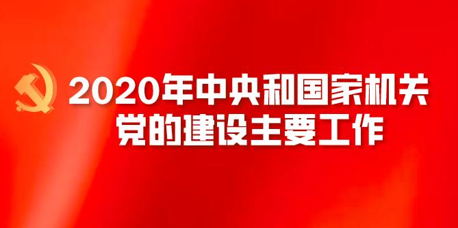 2020年中央和国家机关党的建设主要工作